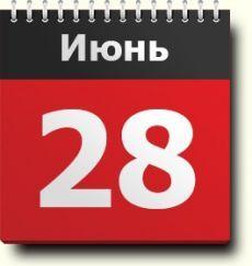 28 июня: знак зодиака, праздники, православный и народный календарь, народные приметы и традиции, именинники, события в истории, родились и умерли в этот день