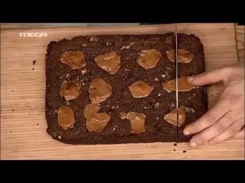 ΚΑΝΤΟ ΟΠΩΣ Ο ΑΚΗΣ: Brownie με καραμέλα - YouTube