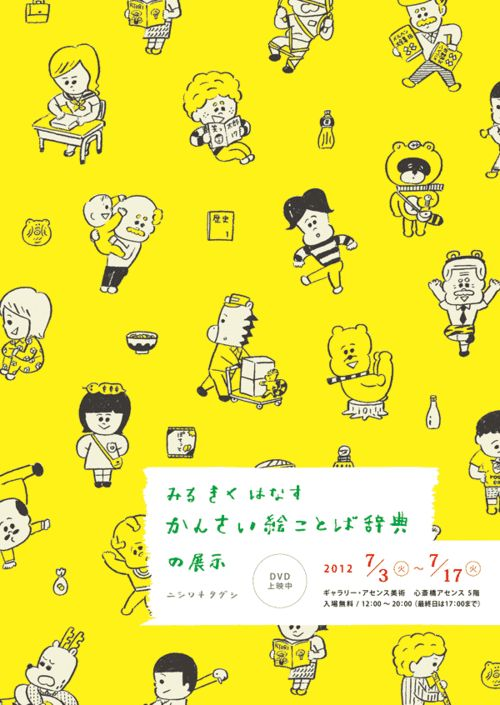 Japanese Poster: Look, Listen, Speak. Tadashi Nishiwaki. 2012 - Gurafiku: Japanese Graphic Design