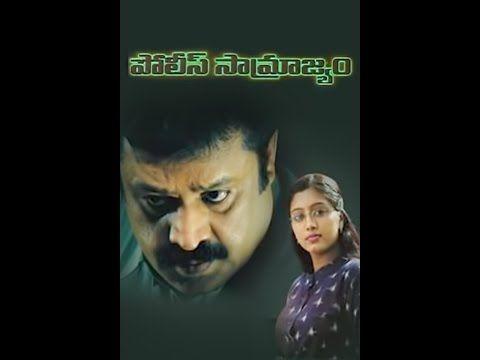 Police samrajyam telugu full movie suresh gopi gopika rajamani the tiger indian video guru