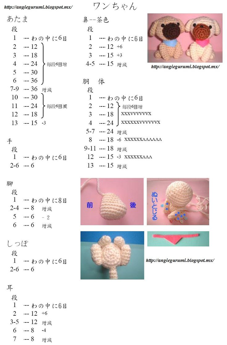 Amigurumi Puppy Dog - free crochet pattern