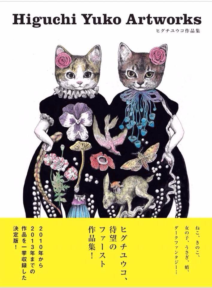 Tekening & foto dagboek van Higuchiyuuko: Photo