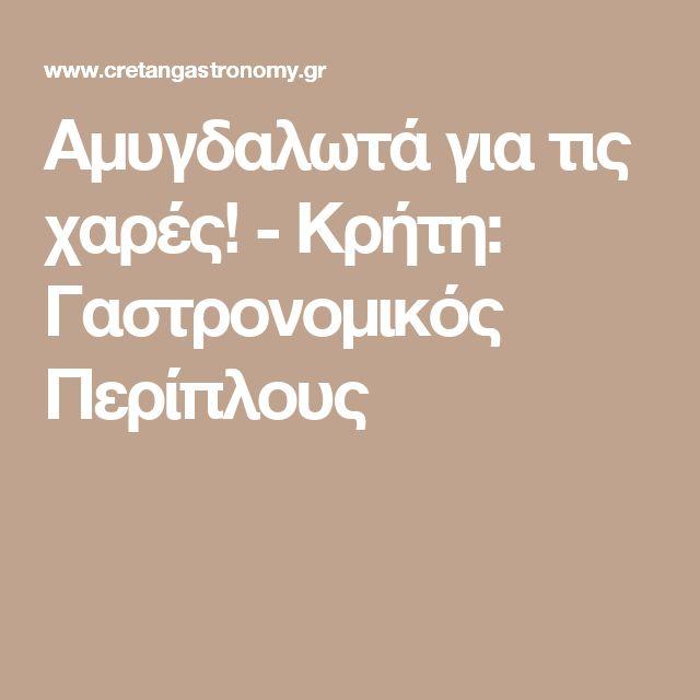 Αμυγδαλωτά για τις χαρές! - Κρήτη: Γαστρονομικός Περίπλους
