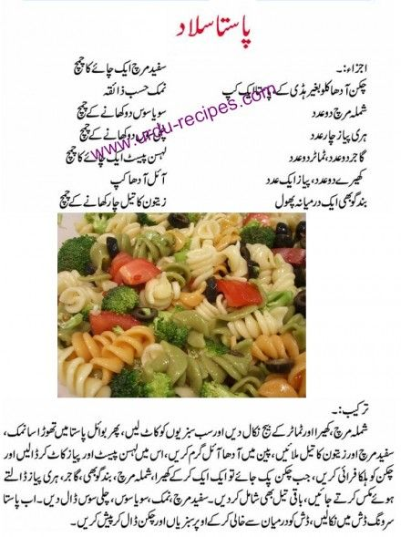 Pasta Salad Urdu Recipes Cooking Recipes In Urdu Urdu Recipe Pasta Salad