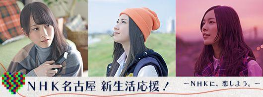 NHK名古屋-新生活応援「NHKに恋しよう。」