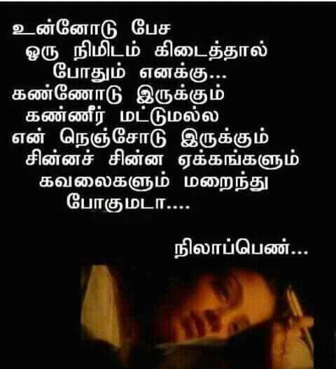 Proverbs on life in tamil