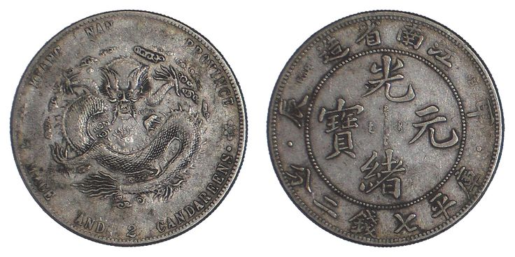38 Best Chinese Coins & Currency Images On Pinterest
