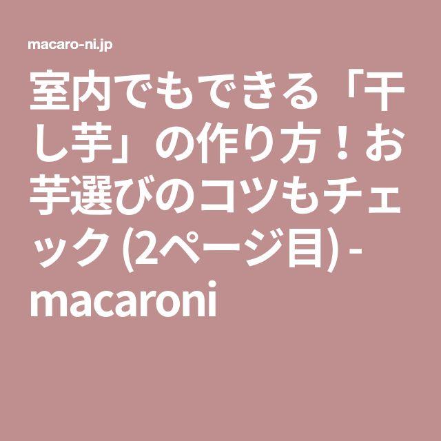 室内でもできる「干し芋」の作り方!お芋選びのコツもチェック (2ページ目) - macaroni