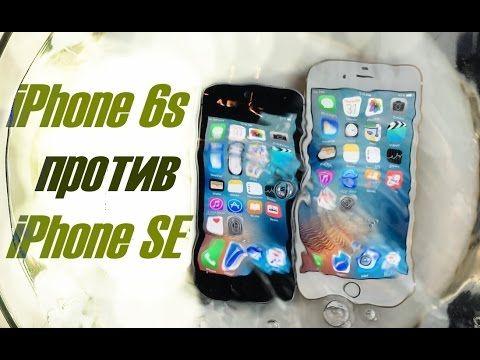 iPhone 6s и iPhone SE - Испытание водой