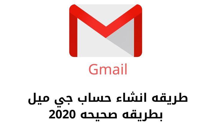 طريقه أنشاء حساب جيميل Gmail للدخول علي خدمات جوجل 2020 في هذا الفيديو نتعرف على طريقة انشاء حساب جيميل بطريقة صحيحة Letters Gmail