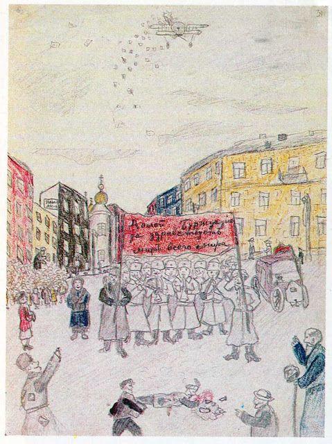 ДЕМОНСТРАЦИЯ С ВОЕННЫМ ОРКЕСТРОМ. 1917 Надпись на транспаранте: Долой буржуазiю, да здравствует миръ всего мира.