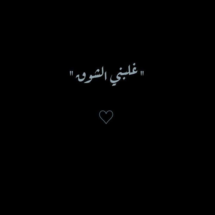 غلبني الشوق Art Sketches Sketches Arabic Calligraphy