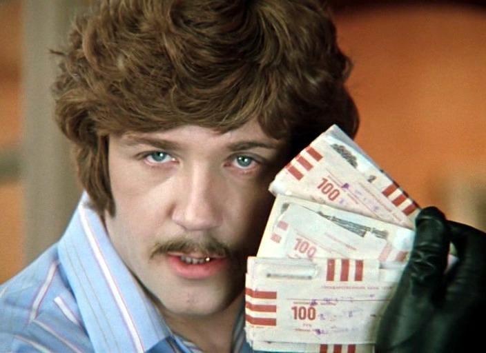 Граждане, храните деньги в сберегательной кассе!.. Если, конечно, они у вас есть