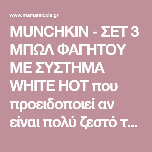 MUNCHKIN - ΣΕΤ 3 ΜΠΩΛ ΦΑΓΗΤΟΥ ΜΕ ΣΥΣΤΗΜΑ WHITE HOT που προειδοποιεί αν είναι πολύ ζεστό το φαγητό