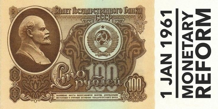 1 January 1961. Major monetary reform takes place in Soviet Union as old banknotes are replaced with new ones in ratio of 10:1