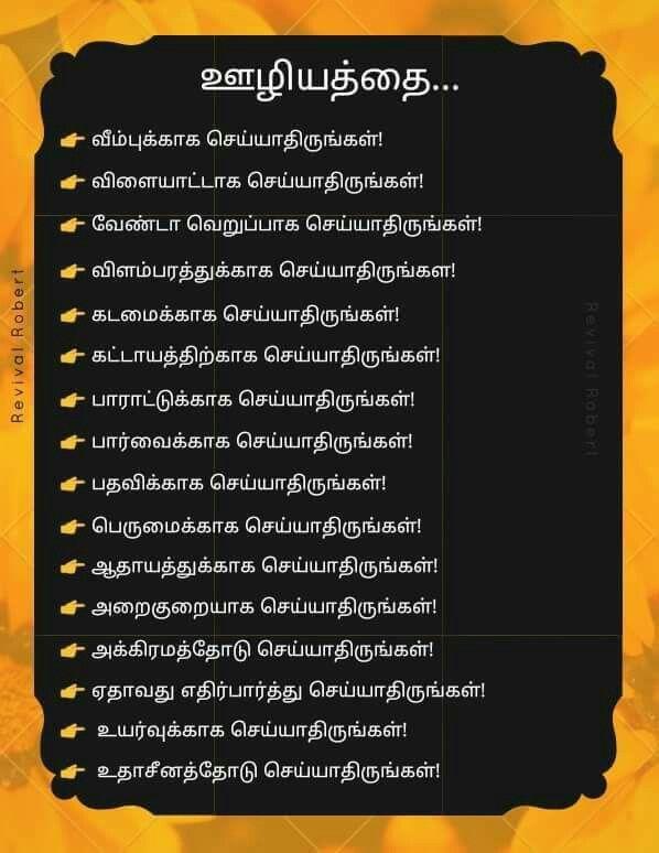 Pin By Rathy Karuna On Tamil Bible Verse Wallpapers Bible Words Bible Words Images Bible Verse Wallpaper
