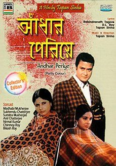 Andhar Periye Bengali Movie Online - Rajesh Khanna and Sharmila Tagore. Directed by Sachin Bhowmick. Music by Jagdish Kumar. 1973[U] w.eng.subs