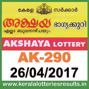 keralalotteriesresults.in-26-04-2017-ak-290-akshaya-lottery-results-today-kerala-lottery-result-Logo