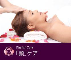 「顔」ケア  究極美プライベートスパエステ【Y's Room】ワイズルーム ヘキサゴンセラピー  フェイシャルケアでは、表情筋、頭蓋骨、脳脊髄にアプローチをし、小顔、リフトアップ、 シワ・タルミなどの皮膚トラブルの改善などを行っていきます。