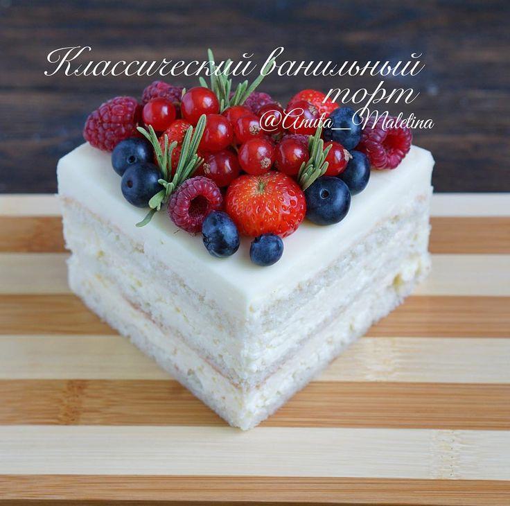 """Классика бессмертна! А вы знали, что этот торт выбирают 80% невест на свои свадьбы? Так сказать универсальный торт """"а вдруг у кого то аллергия на что то""""))) Нежнейший ванильный вкус! #торт #тортик #ассорти #свадебныйторт #тортмосква #cake #cakes"""