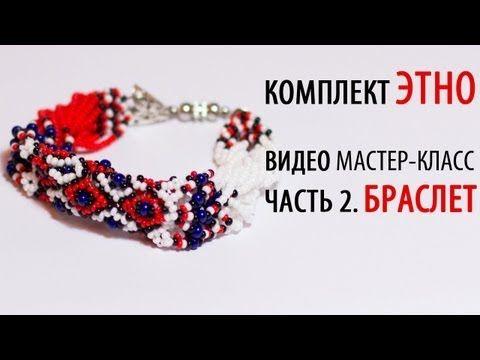 """Tutorial: """"Ethno"""" part 2. Create a bracelet. / Бисероплетение. Комплект """"Этно"""". Часть 2 Браслет - YouTube"""