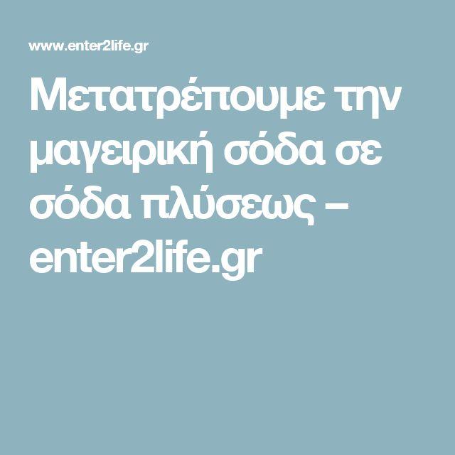 Μετατρέπουμε την μαγειρική σόδα σε σόδα πλύσεως – enter2life.gr