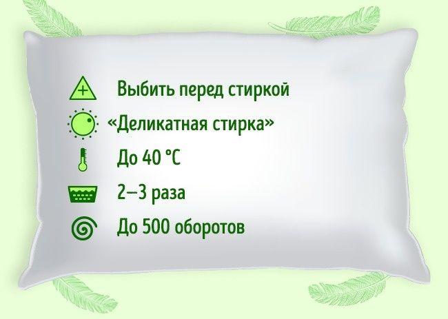 Подушки рекомендуется чистить примерно раз вполгода. Если игнорировать это правило, согласно исследованию, после 2лет использования около 1/3 органического наполнителя будет состоять изчастичек кожи, пылевых клещей ипродуктов ихжизнедеятельности. AdMe.ru расскажет, как вдомашних условиях почистить любые подушки, используя для этого самые обычные средства.