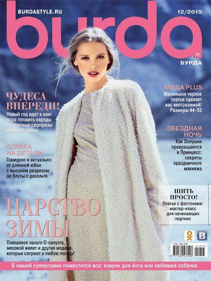 Электронные версии журнала Бурда. Выкройки