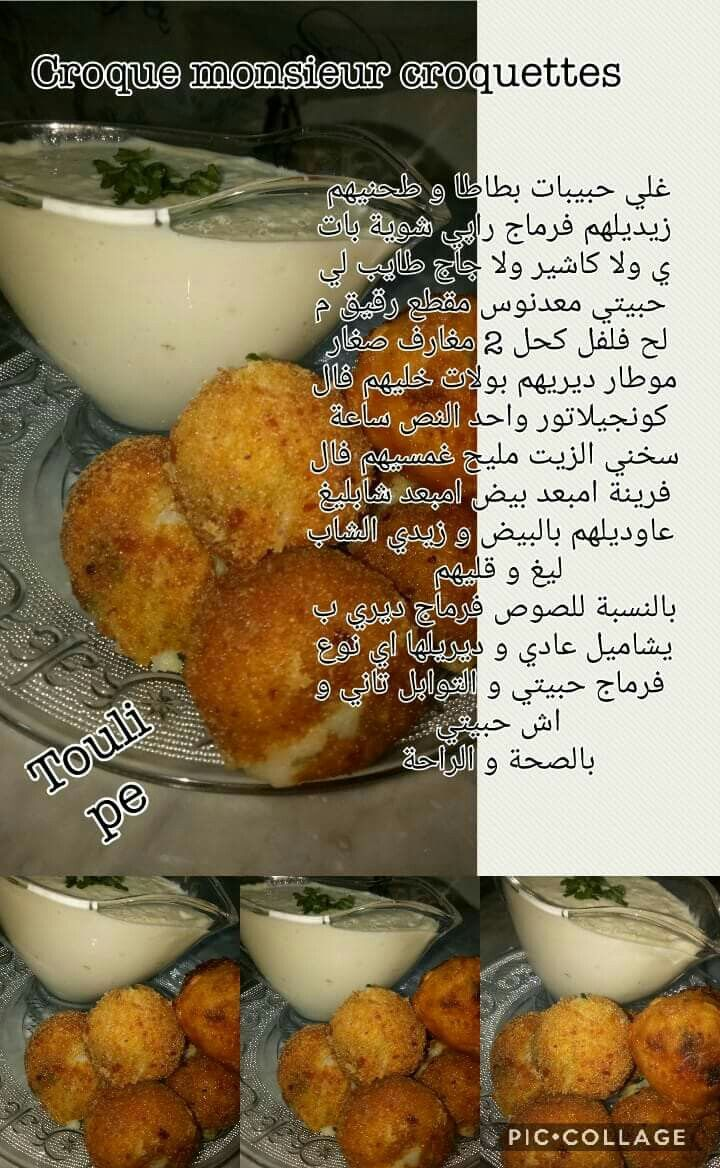 Croquettes Cooking Chef Food Croquettes