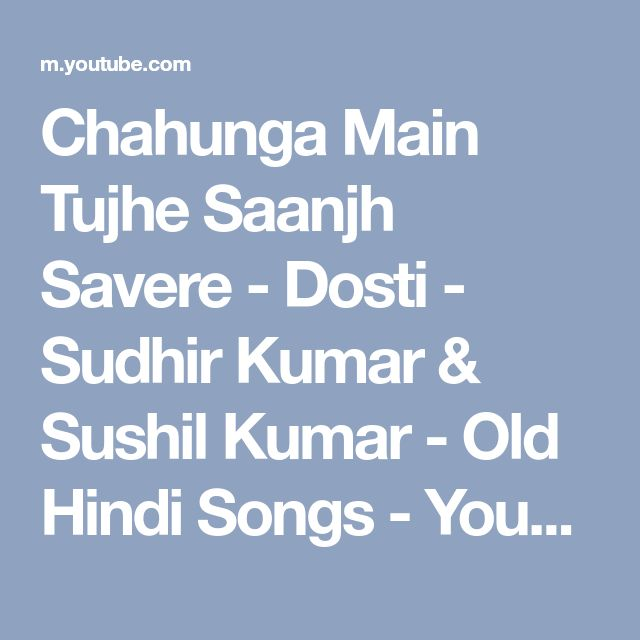 Chahunga Main Tujhe Hardam Song Movie Name: Chahunga Main Tujhe Saanjh Savere