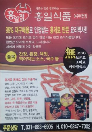 036호점 : 홍일식품 여주.이천점 (여주)