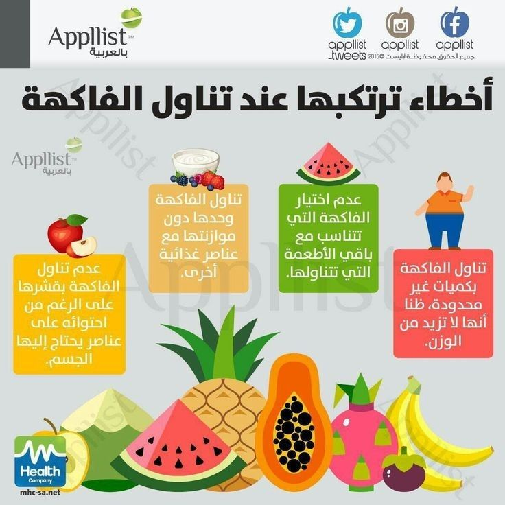 Pin By Pink On منوعات Health Health Fitness Food
