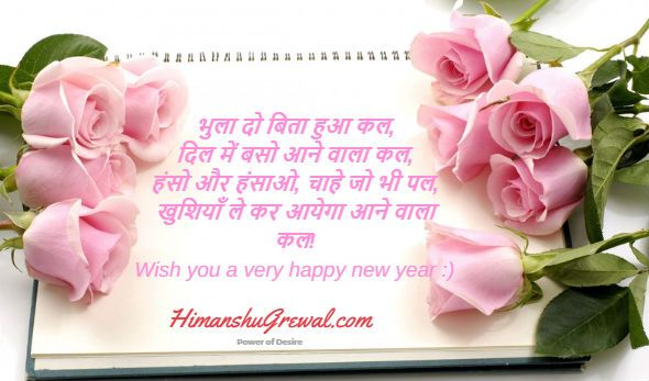 Happy New Year 2017 SMS, Shayari, Quotes and Messages