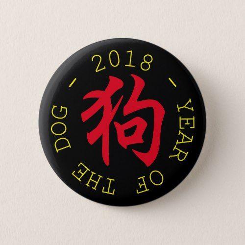 Dog Ideogram Chinese Year Zodiac Custom Button
