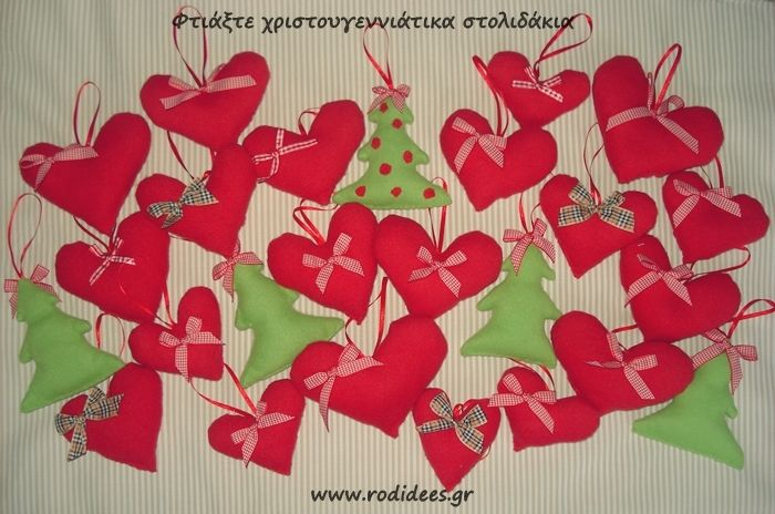 Φτιάξτε χριστουγεννιάτικα στολίδια