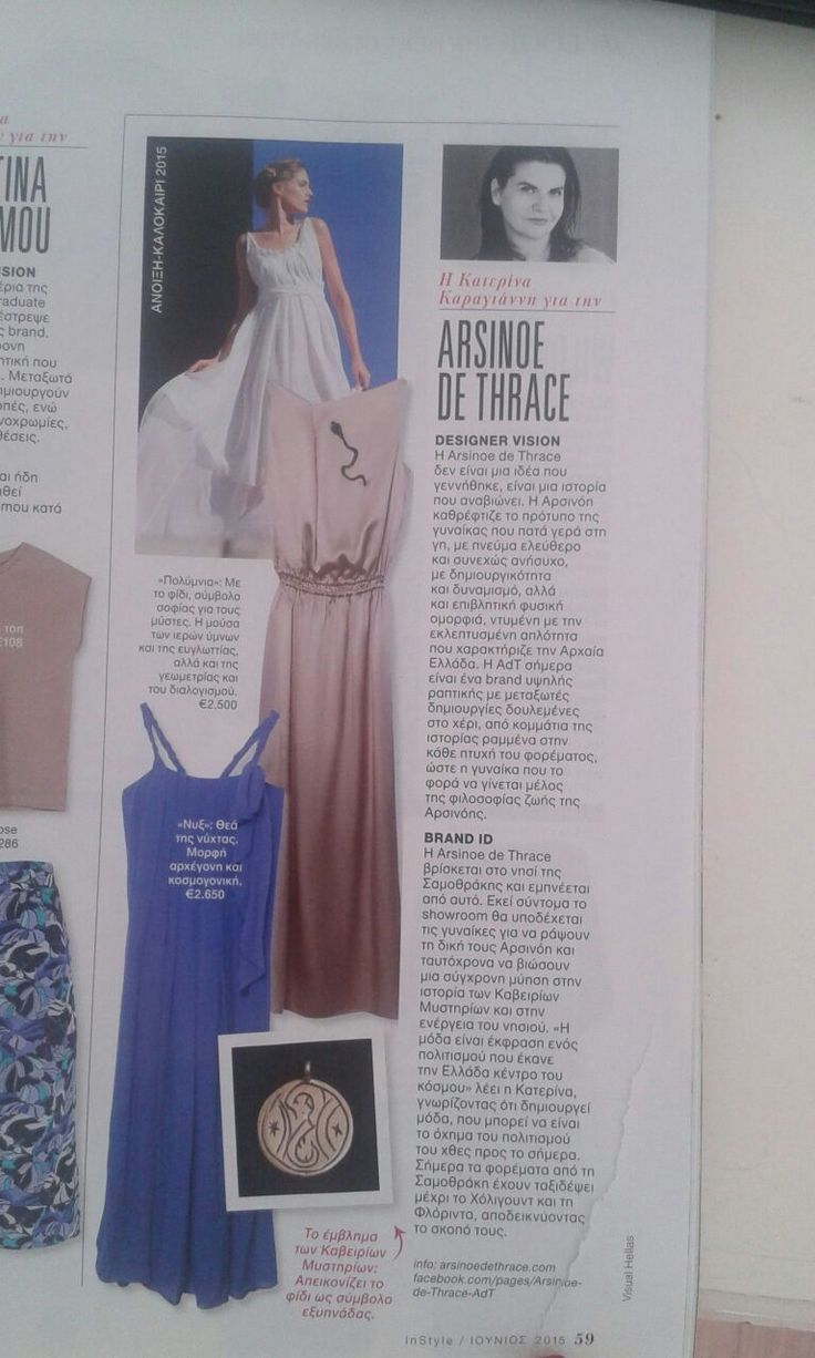 InStyle Generation Next Designers for Arsinoe de Thrace.. 'Reborn with Silk...""