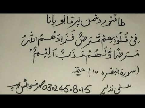 Taqat war Dushman pr qabu pane k liye mujarab Wazifa ...