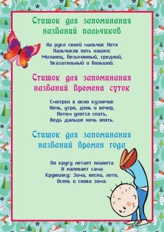 Стишки запоминалки - Поделки с детьми | Деткиподелки