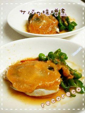 レンジでお手軽☆サバの味噌煮 by recoreco [クックパッド] 簡単 ...