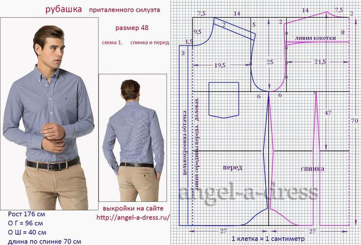 выкройка рубашки 48 размер