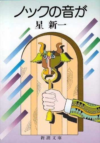 """There was a knock"" by Shinichi Hoshi (Japanese novelist and science fiction writer)"