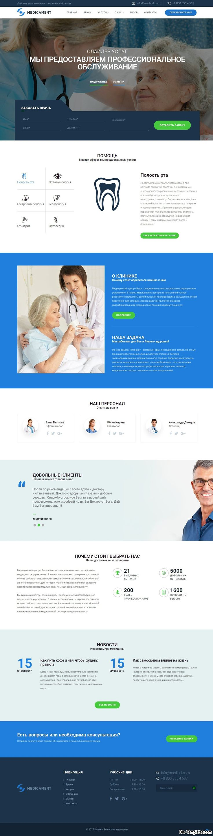 Medicament - шаблон для медицинского сайта на DLE #templates #website #шаблон #сайт #web