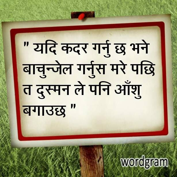 Love Quotes For Him In Nepali : quotes in Nepali Quotes Pinterest Quotes and In