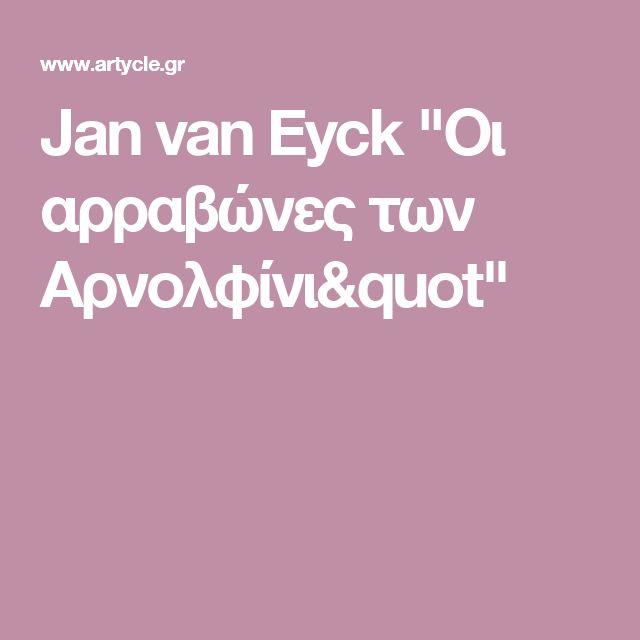 "Jan van Eyck ""Οι αρραβώνες των Αρνολφίνι"""