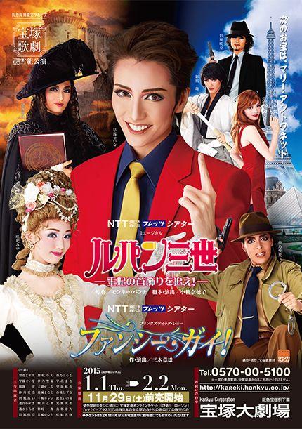 NTT東日本・NTT西日本フレッツシアターミュージカル『ルパン三世 ―王妃の首飾りを追え!―』NTT東日本・NTT西日本フレッツシアターファンタスティック・ショー『ファンシー・ガイ!』