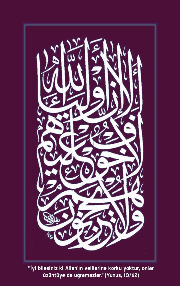 1949 best Islamic Caligraphy images on Pinterest | Islamic ...