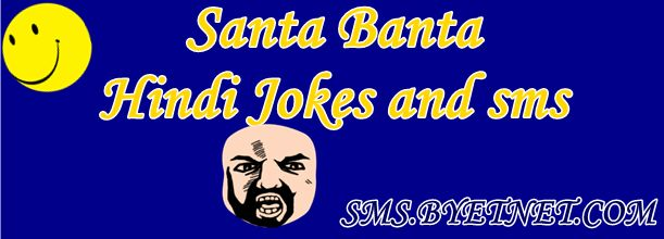 Santa banta ke hindi jokes aur mazedar sms. Are you looking for hindi jokes read here you found many interesting jokes in hindi.      1. संत...