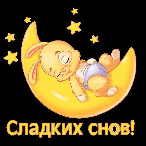 Смайлики спокойной ночи картинки с надписями, мерцающие открытки днем