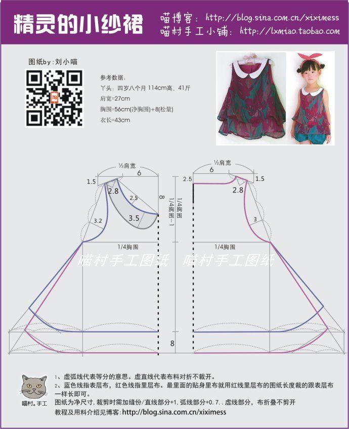 [Лю мяу руководство] сначала сделать шифон - шифон рубашку (бумажные чертежи и учебники)