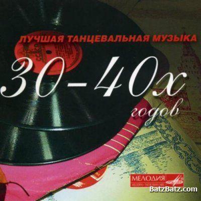 VA - Лучшая танцевальная музыка 30-40 х годов  2002 Lossless